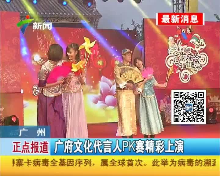 广州:广府文化代言人PK赛精彩上演