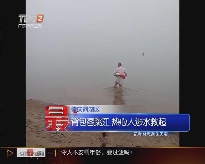 肇庆鼎湖区:背包客跳江 热心人涉水救起