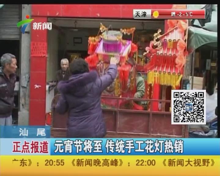 汕尾:元宵节将至 传统手工花灯热销