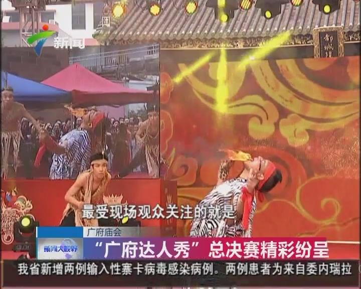 """广府庙会:""""广府达人秀""""总决赛精彩纷呈"""