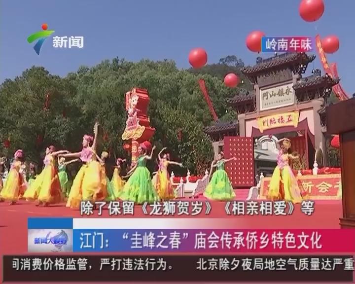 """江门:""""圭峰之春""""庙会传承侨乡特色文化"""