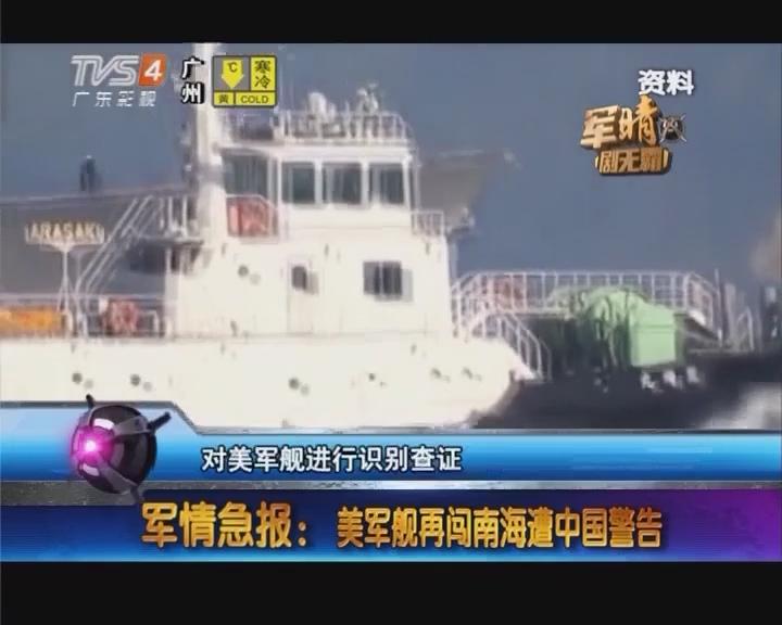 美军舰再闯南海遭中国警告