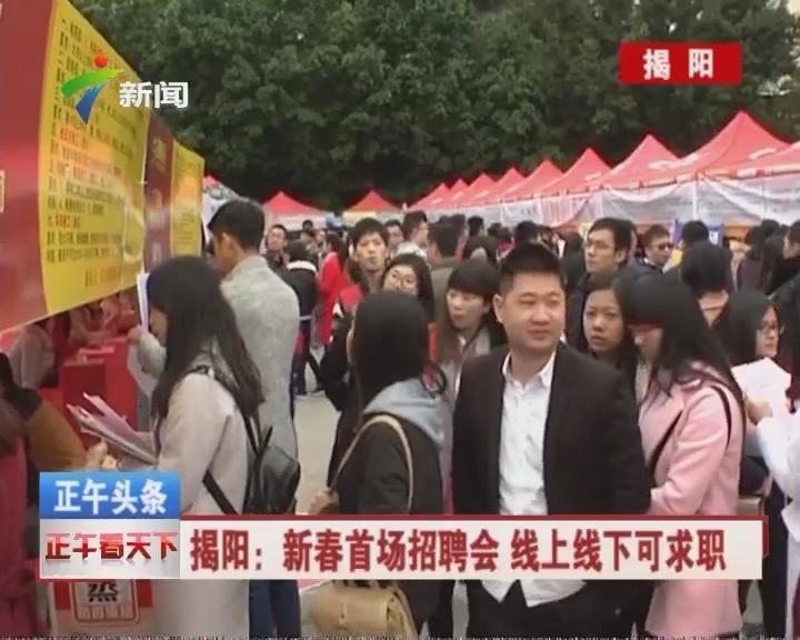 揭阳:新春首场招聘会 线上线下可求职