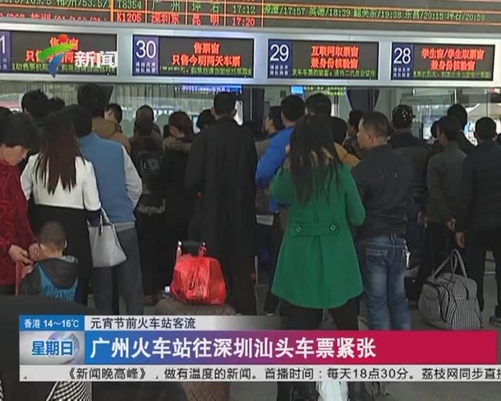 元宵节前火车站客流 广州火车站往深圳汕头车票紧张