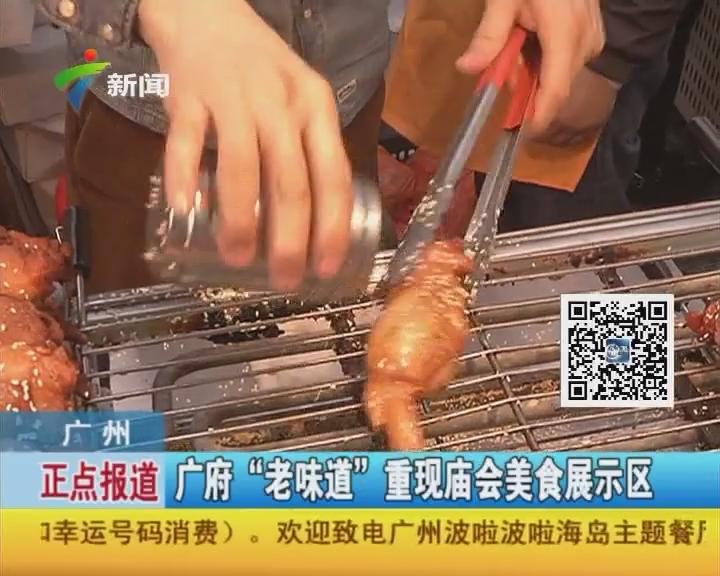 """广州:广府""""老味道""""重现庙会美食展示区"""