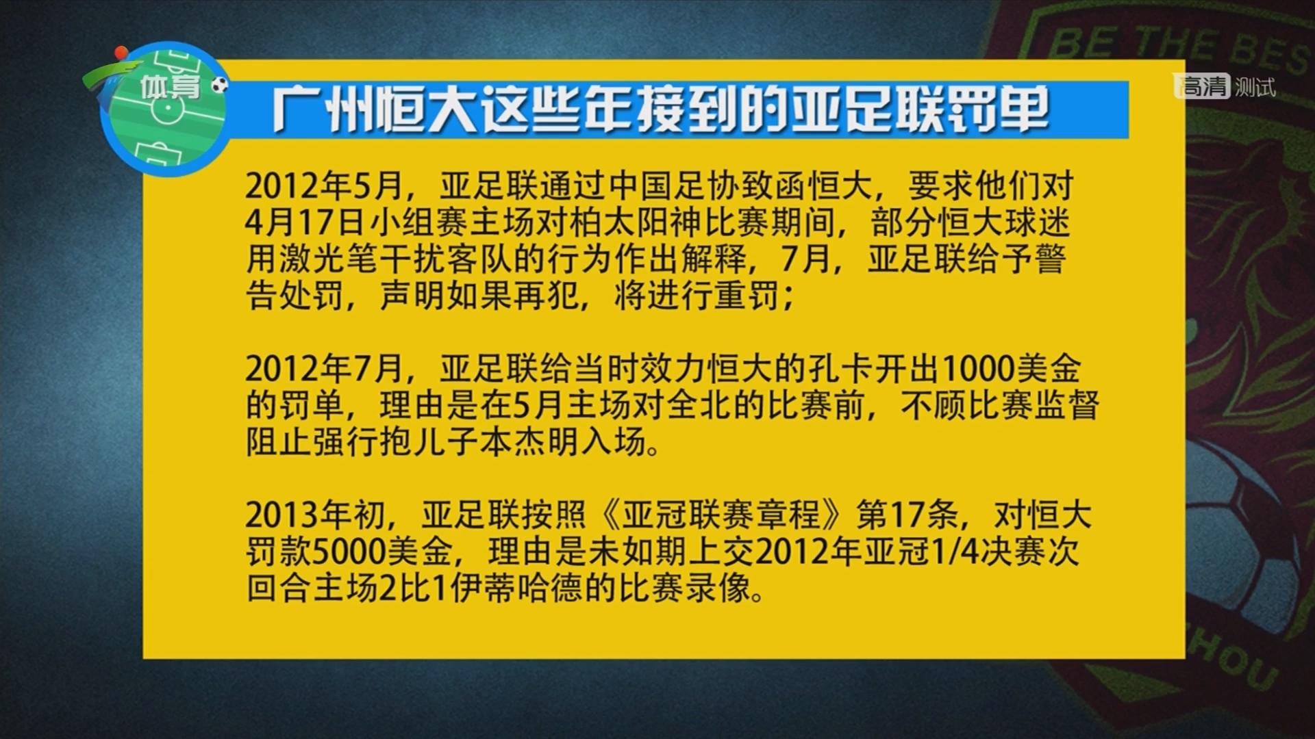 广州恒大这些年接到的亚足联罚单