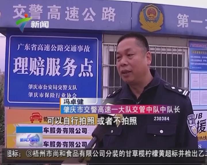 肇庆:高速公路交通事故快处快赔服务点正式运行
