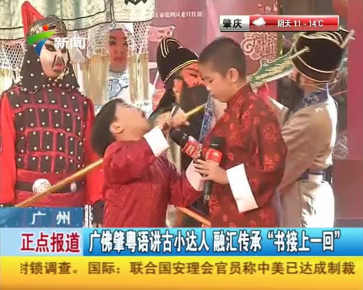 """广府庙会:广佛肇""""讲古小达人""""展示广府文化"""
