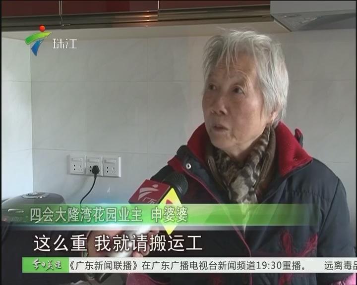 肇庆:楼盘三度延期 手续不齐竟强交楼