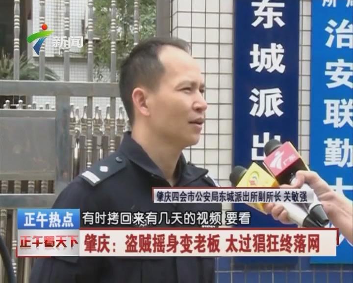 肇庆:盗贼摇身变老板 太过猖狂终落网