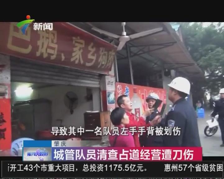 肇庆:城管队员清查占道经营遭刀伤