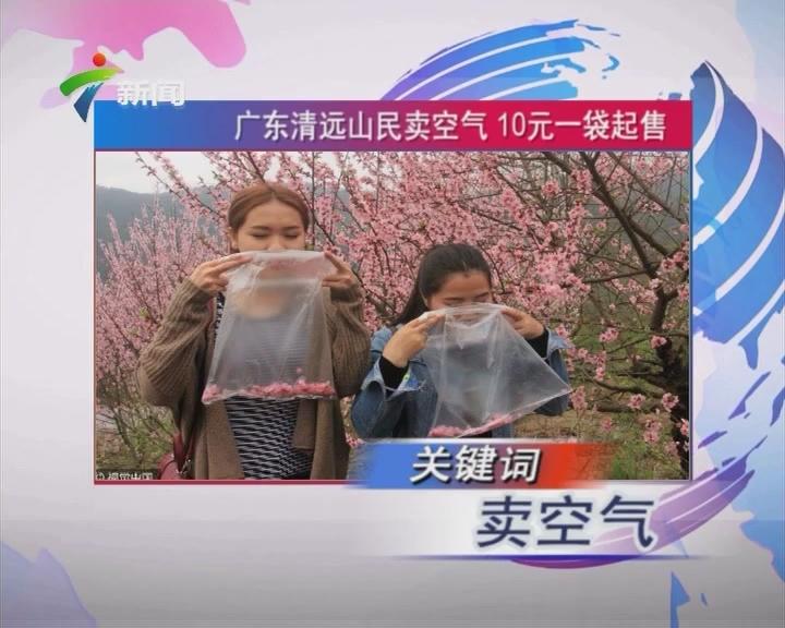 广东清远山民卖空气 10元一袋起售