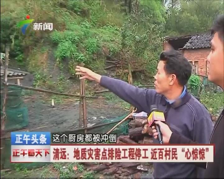 """清远:地质灾害点排险工程停工 近百村民""""心惊惊"""""""