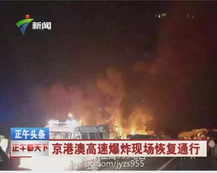 京港澳高速爆炸现场恢复通行