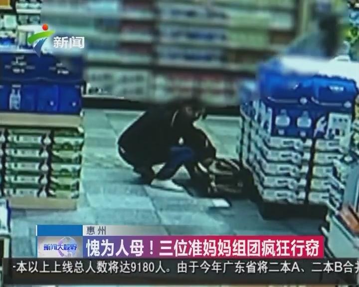 惠州:愧为人母!三位准妈妈组团疯狂行窃