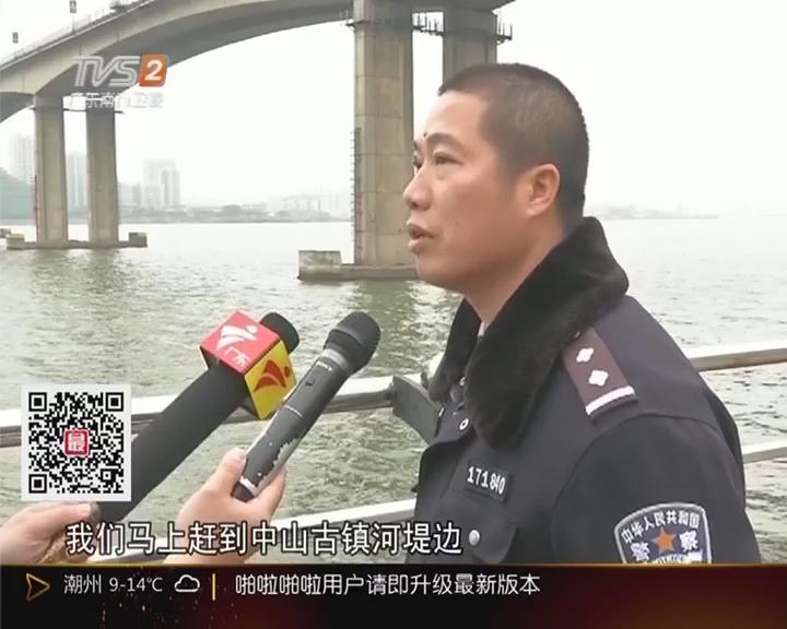 江门:传递正能量 男子跳江轻生 警方落水救人
