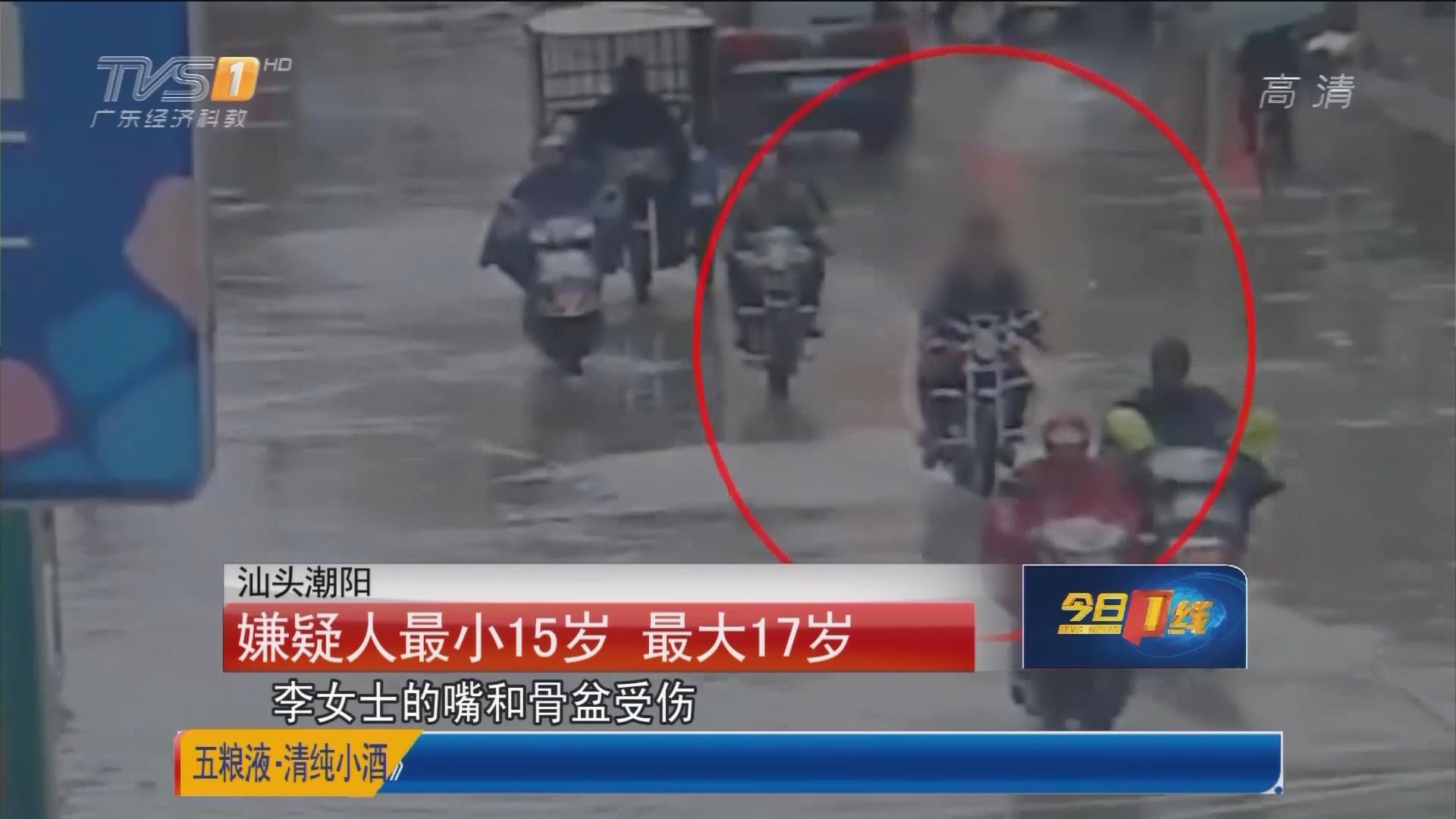 汕头潮阳:路人遇飞抢拖行 三疑犯落网