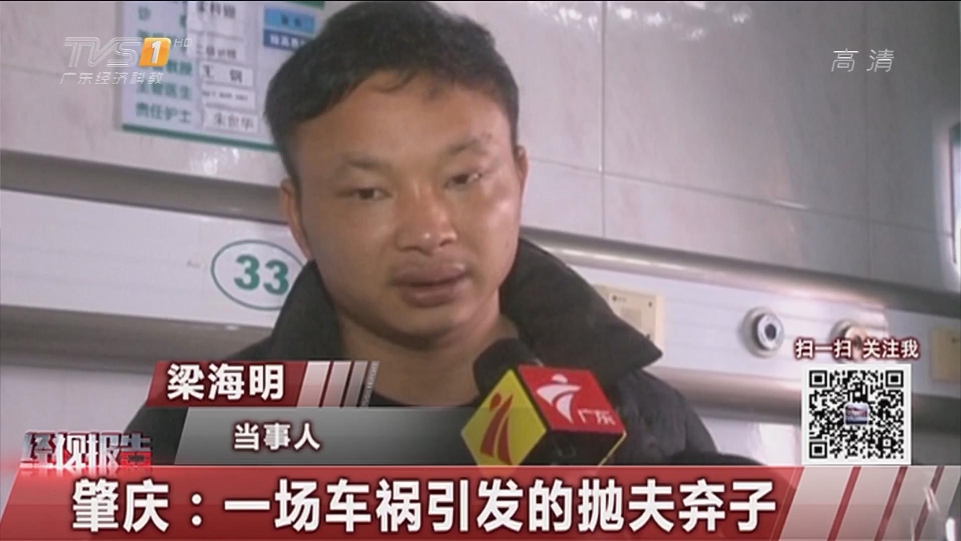 肇庆:一场车祸引发的抛夫弃子