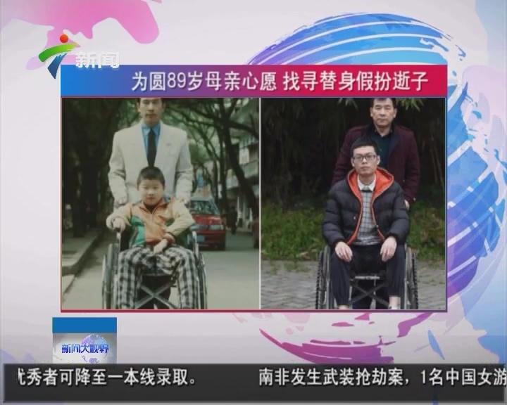 为圆89岁母亲心愿 找寻替身假扮逝子