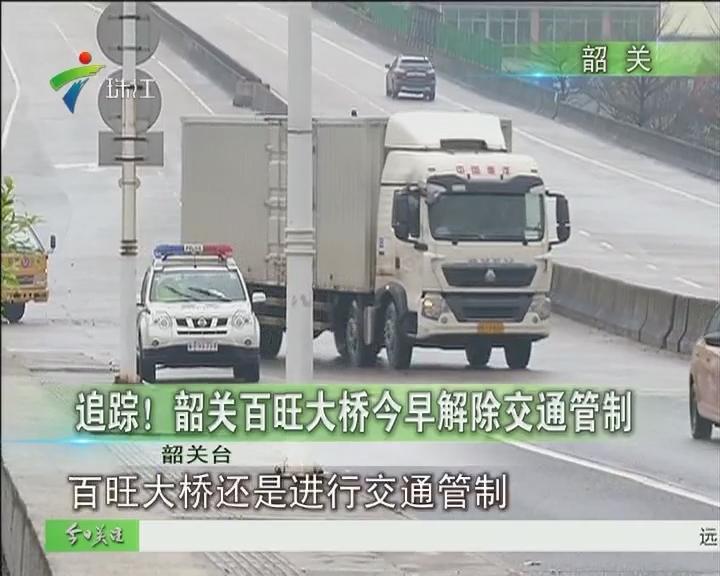 追踪!韶关百旺大桥今早解除交通管制