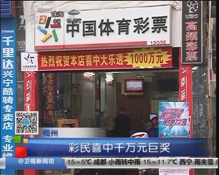 梅州:彩民喜中千万元巨奖