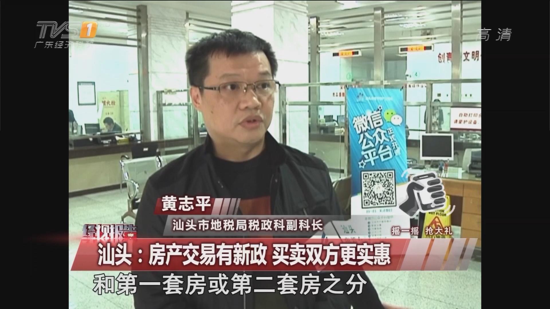汕头:房产交易有新政 买卖双方更实惠