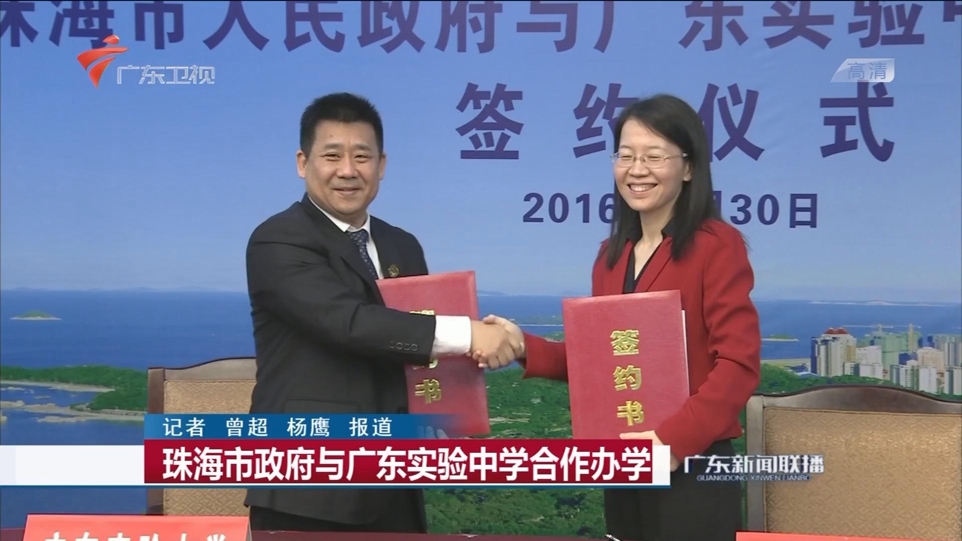 珠海市政府与广东实验中学合作办学