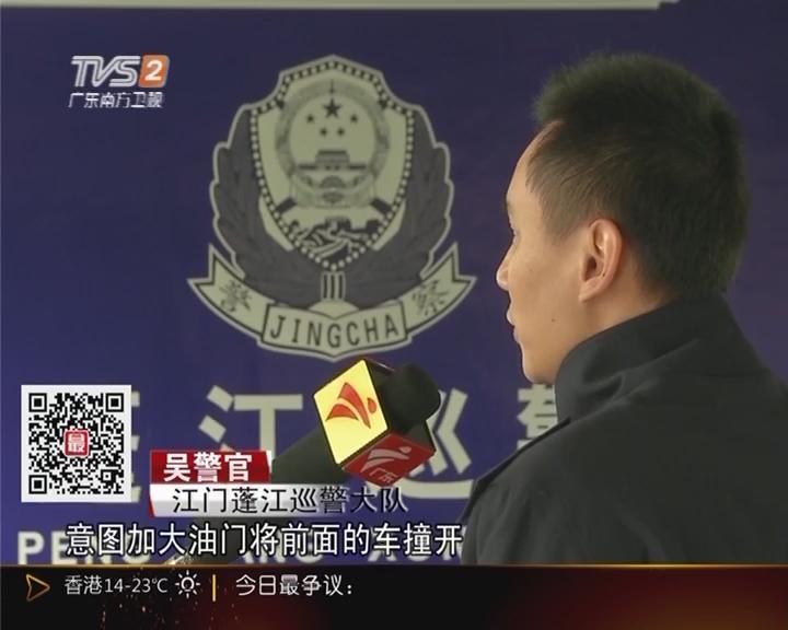 创建平安广东:江门 收费站一声枪响 三名嫌疑人落网