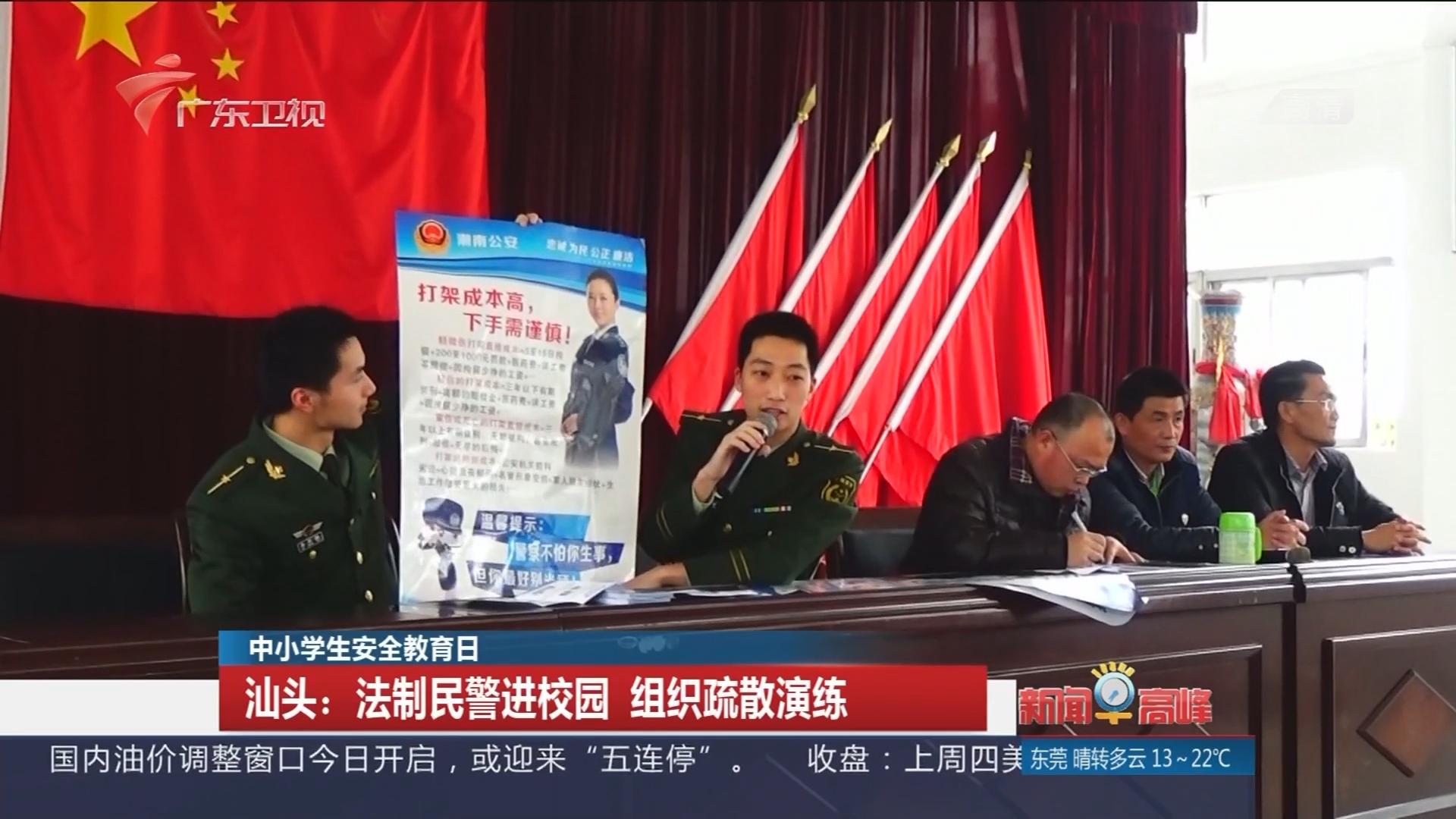 中小学生安全教育日 汕头:法制民警进校园 组织疏散演练
