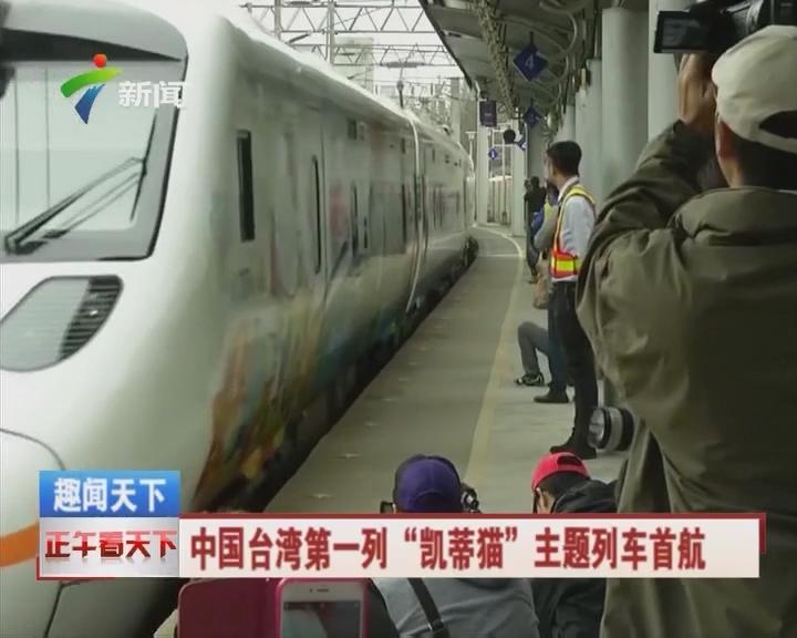 """中国台湾第一列""""凯蒂猫""""主题列车首航"""