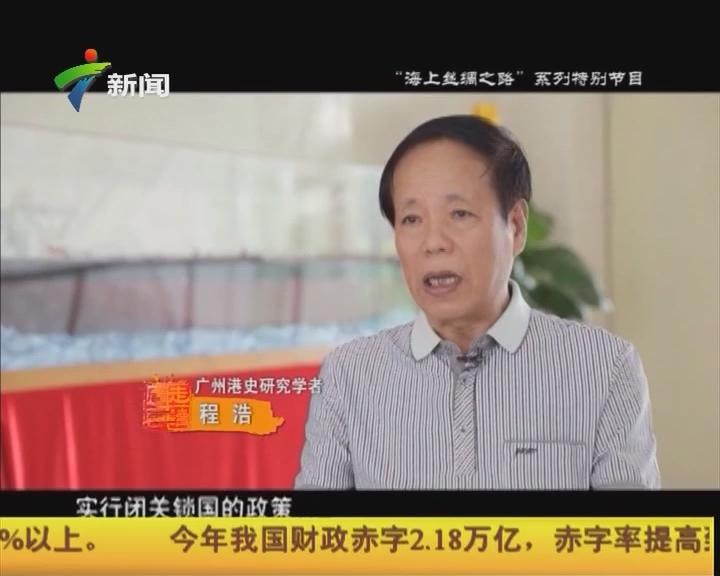 """""""上海丝绸之路""""系列特别节目之 传奇广州港"""