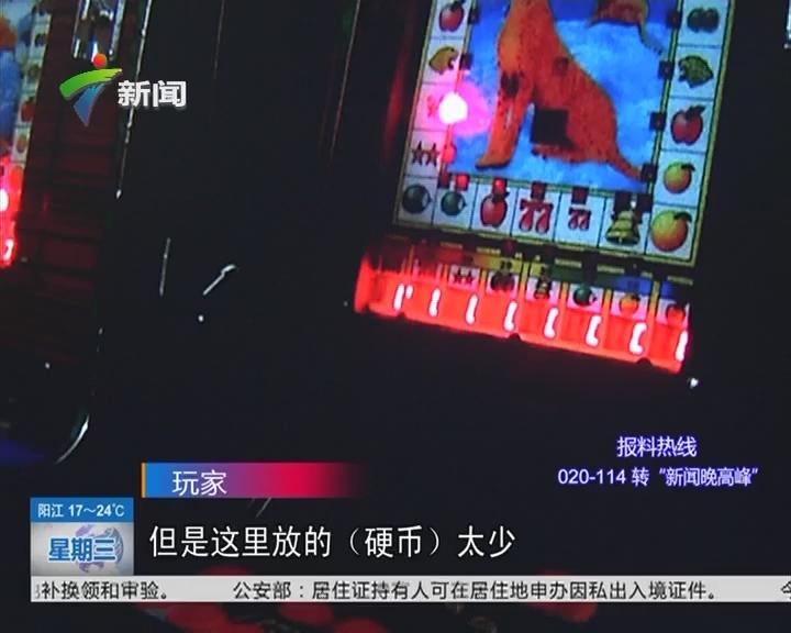 """高峰调查:""""热闹""""的小卖部 云浮:老虎机暗藏小卖部 玩家一小时输400元"""