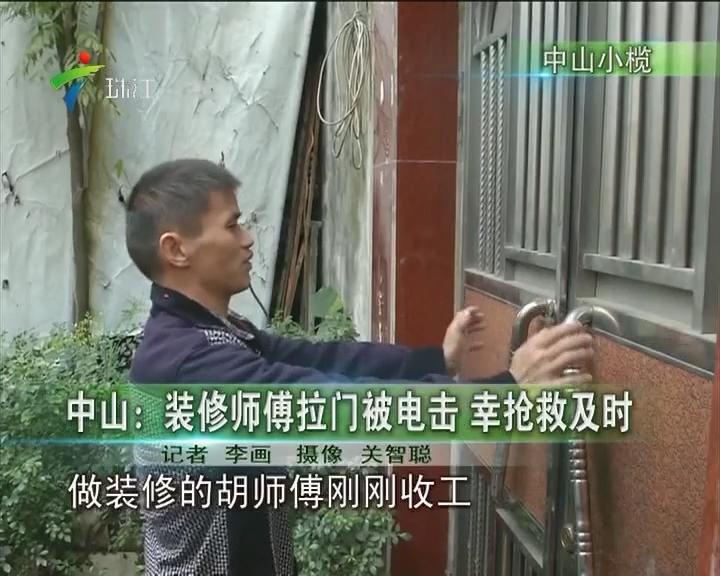 中山:装修师傅拉门被电击 幸抢救及时
