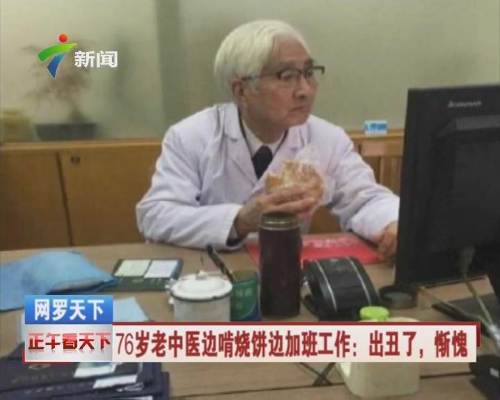 76岁老中医边啃烧饼边加班工作:出丑了,惭愧