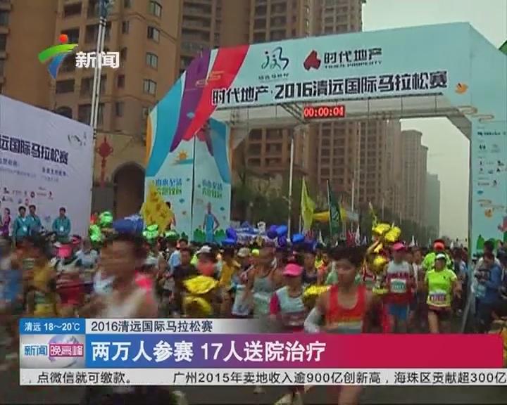 2016清远国际马拉松赛:两万人参赛 17人送院治疗