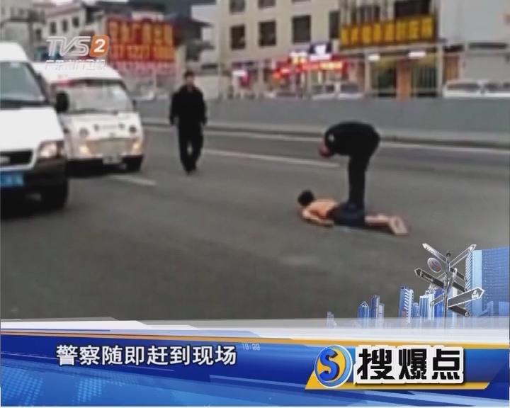 爆危险:男子赤裸上身卧趴省道致拥堵