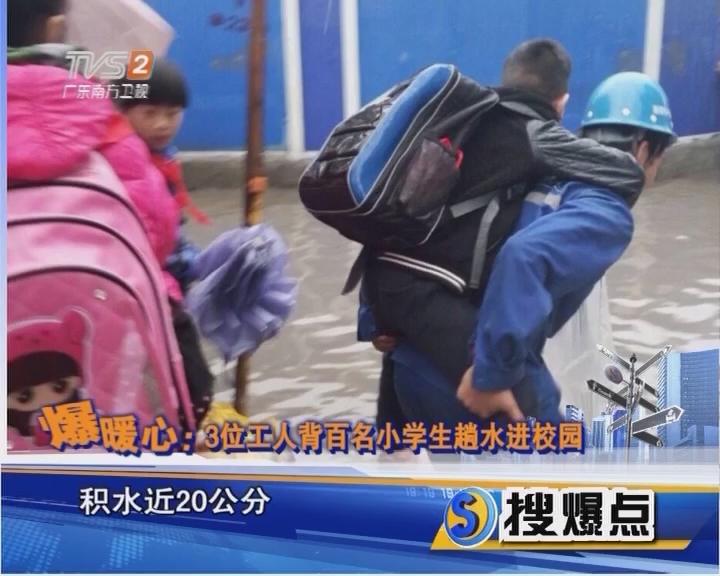 爆暖心:3位工人背百名小学生趟水进校园