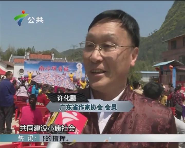 """韶关乳源""""契娭生日""""现场热门非凡"""