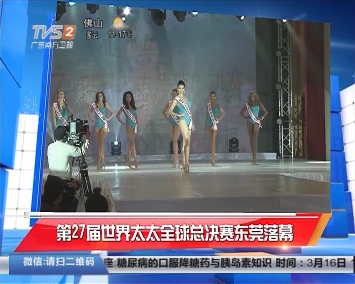 第27届世界太太全球总决赛东莞落幕