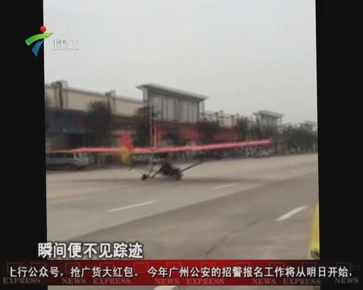 中山:飞机从马路起飞惊呆路人