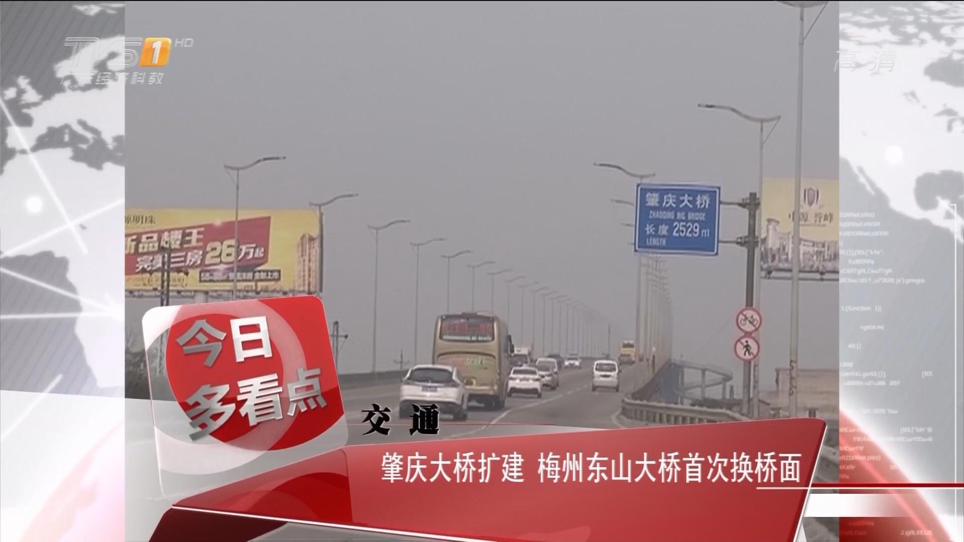 交通:肇庆大桥扩建 梅州东山大桥首次换桥面