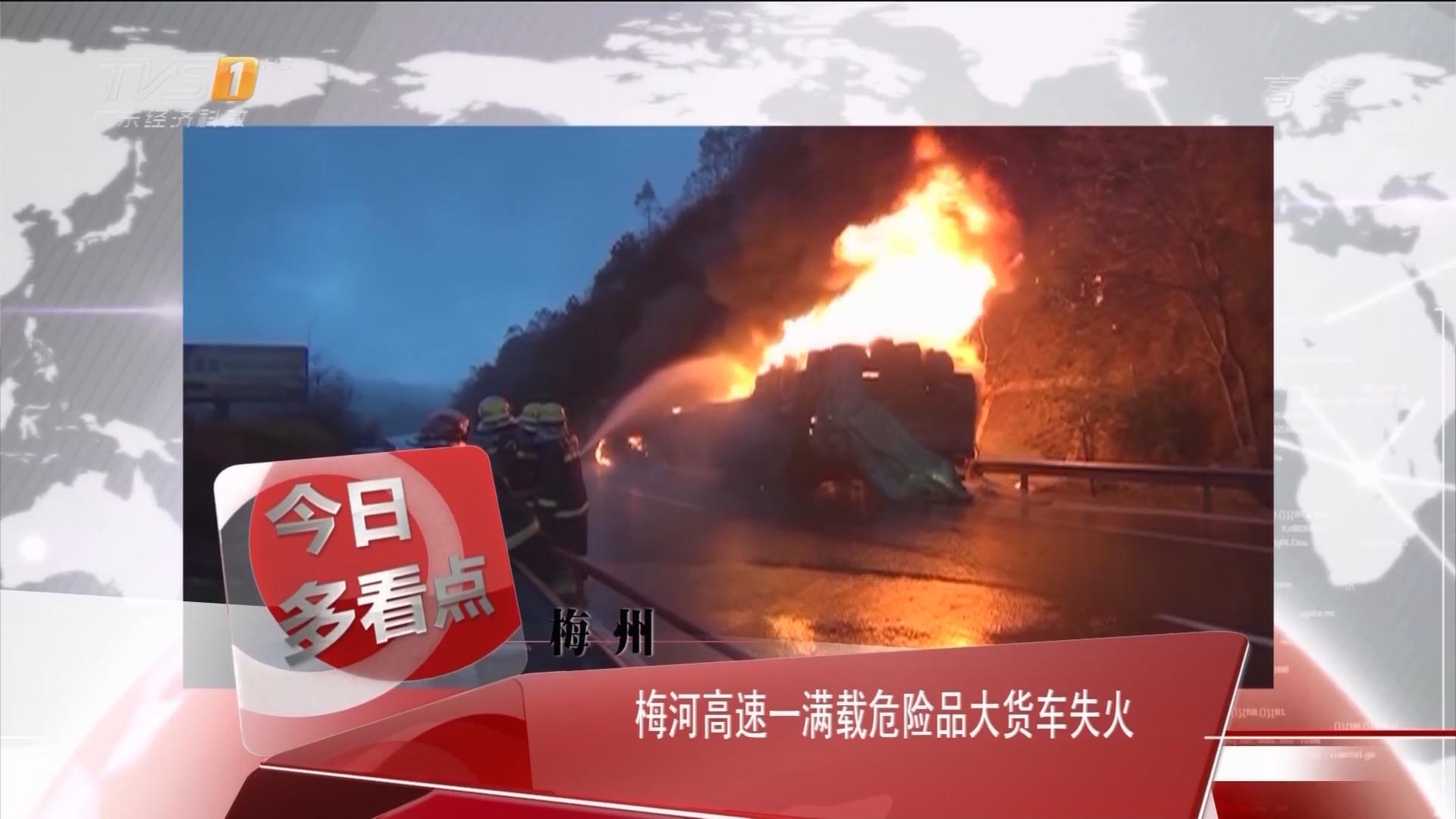 梅州:梅河高速一满载危险品大货车失火