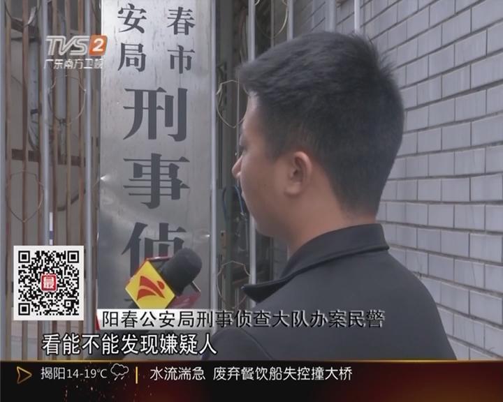 阳江市阳春:杀人潜逃8年 嫌疑人终难逃法网