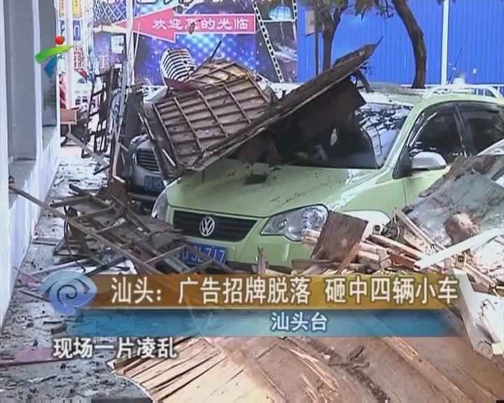 汕头:广告招牌脱落 砸中四辆小车