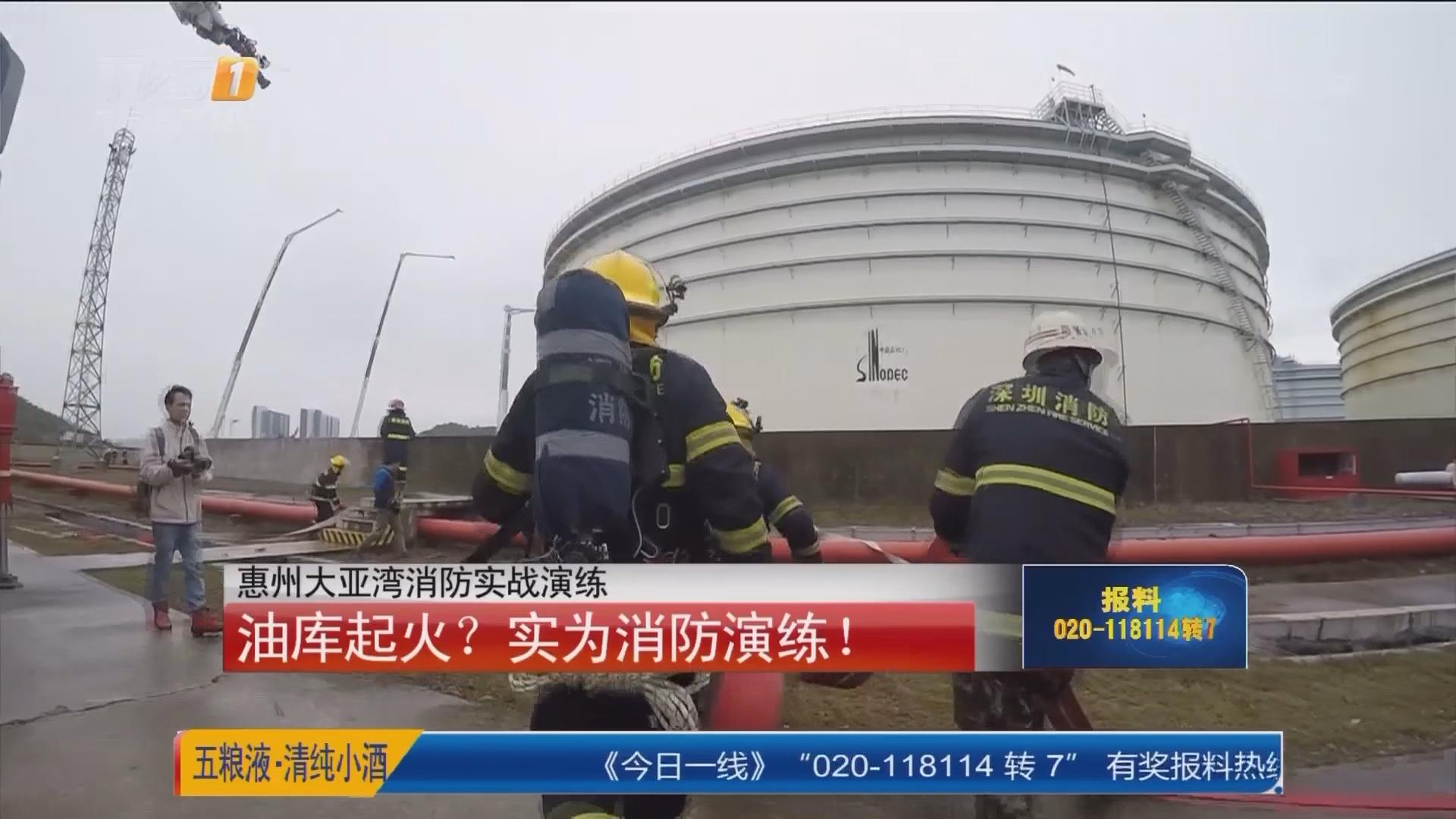 惠州大亚湾消防实战演练:油库起火?实为消防演练!