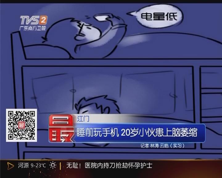 江门:睡前玩手机 20岁小伙患上脑萎缩