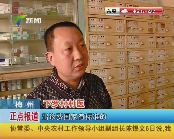 """梅州:紧缺!290个行政村""""零""""村医"""
