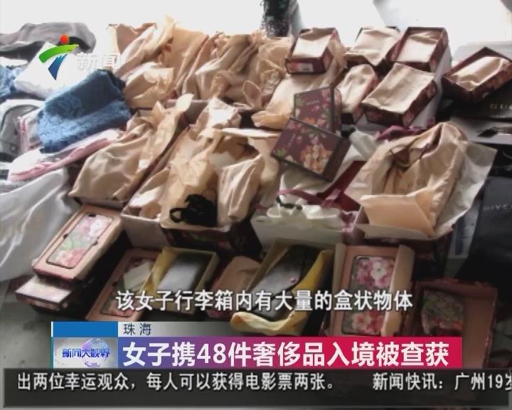 江门:海关查获估值370多万元走私洋酒