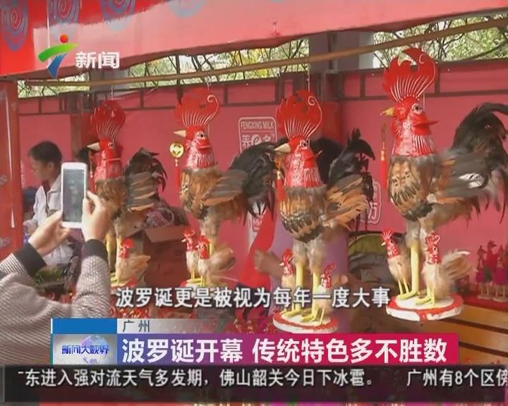 广州:波罗诞开幕 传统特色多不胜数