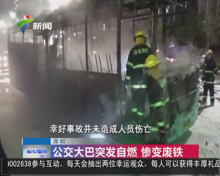 深圳:公交大巴突发自燃 惨变废铁